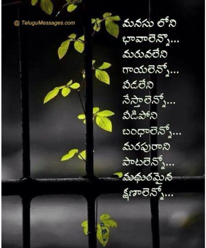 Telugu love poem