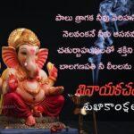 Vinayaka Chavithi Quotes