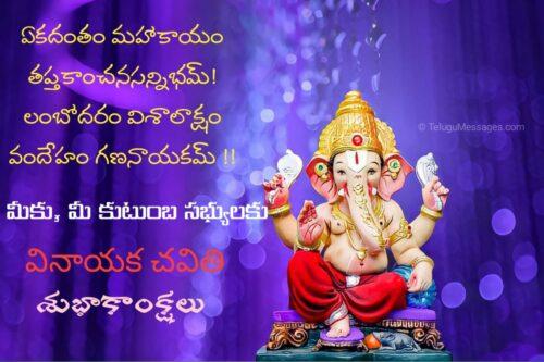 Vinayaka Chavithi Quotes Telugu