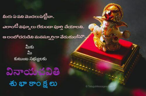 Vinayaka Chavithi Quotes in Telugu
