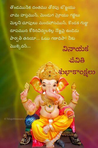 Vinayaka Chavithi Telugu Wishes