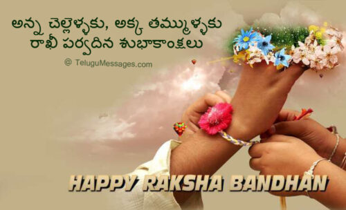 Whatsapp Raksha Bandhan HD Image Wishes