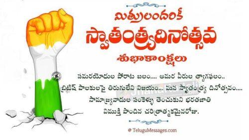 independence-day-inspirational-quotes-telugu