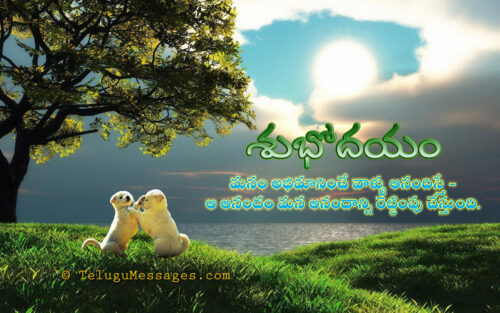 Good Morning - Be Happy and Make Others Happy - Happiness quotes in Telugu