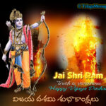 Telugu Viajaya Dashami Wishes & Quotes, Happy Dasara 2016 (Happy Dussehra)