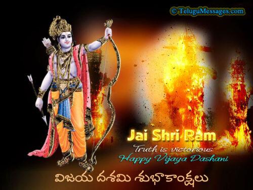 Happy Dussehra - Telugu Viajaya Dashami Wishes, Happy Dasara 2016