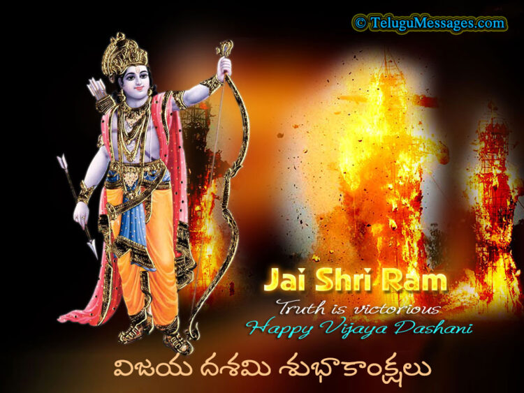 Happy Dussehra - Telugu Viajaya Dashami Wishes, Happy Dasara 2016