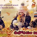 Telugu Good Morning Friendship Quotes & Greetings