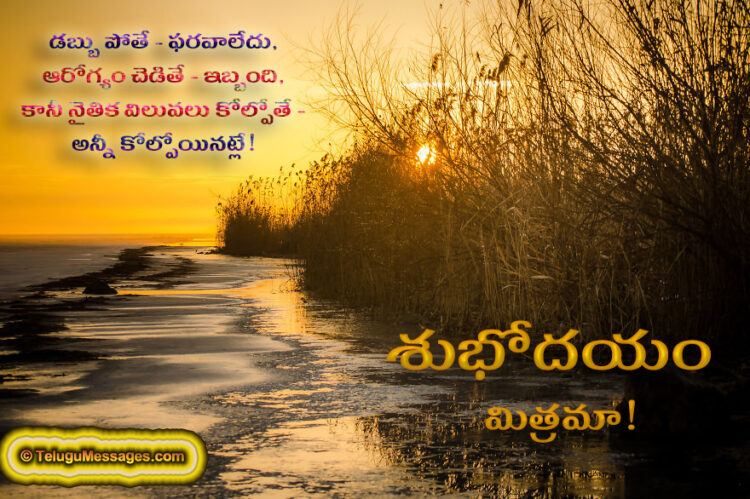 Telugu Good Morning Quote With Beautiful Sunrise in Village River