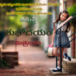 Telugu Good Morning Quote With a Smiling Girl