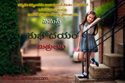 Telugu Good Morning Quote With a Smiling Girl Child Standing on Steps