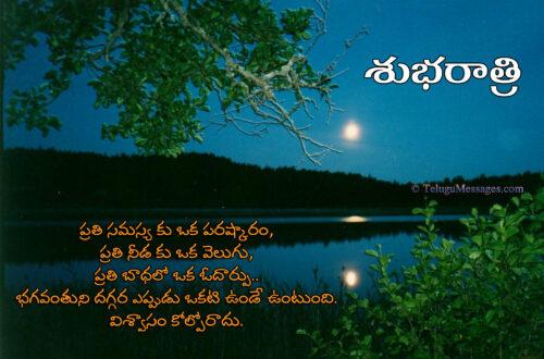 Telugu good night quotes