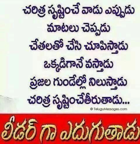 Telugu Quotes on Leader - Nayakudu Meaning