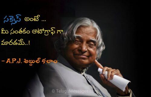 Abdul Kalam Inspirational Quotes Telugu