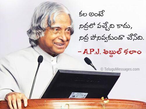 Abdul Kalam Inspirational Quotes in Telugu