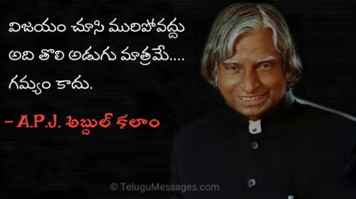 Abdul Kalam Motivational Quotes Telugu