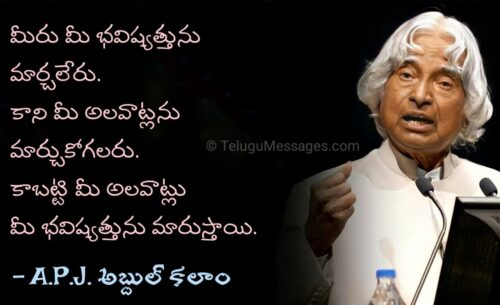 Abdul Kalam Motivational Quotes in Telugu