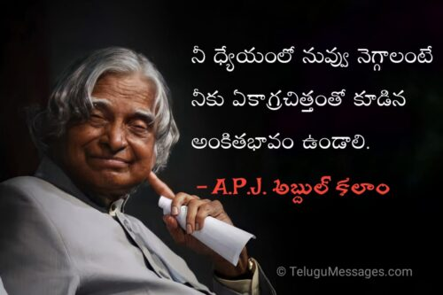 Abdul Kalam Quotes on Wisdom in Telugu