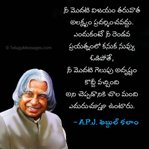 Best Motivational Quotes by Abdul Kalam