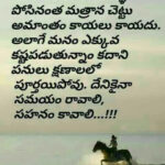 Best Telugu Quote on Patience