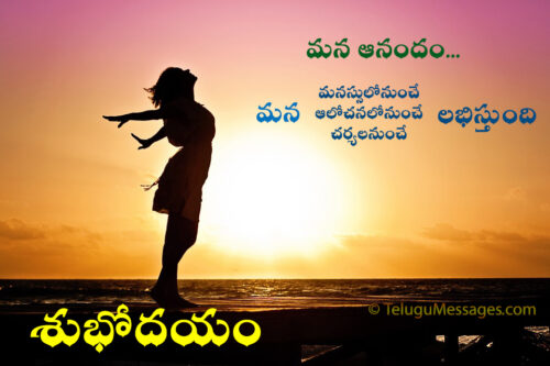 Happy Morning Quotes in Telugu