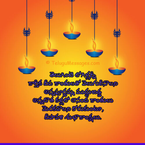 About Diwali Quotes