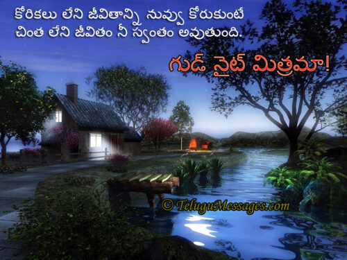 Telugu Good Morning Quotes on Victory