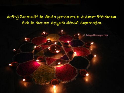 Best Diwali Greetings in Telugu
