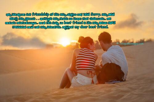 Best Friend Quotes in Telugu SMS