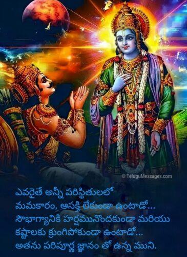 Bhagavad Gita Life Lesson Quotes Telugu
