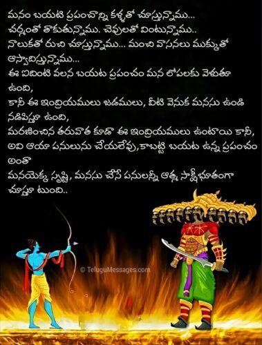 Bhagavad Gita Messages in Telugu