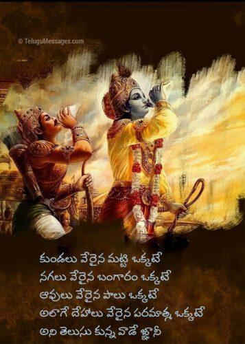 Bhagavad Gita Motivational Quotes in Telugu