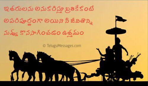Bhagavad Gita Quotes Telugu