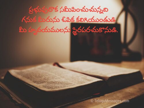 Bible Faith Quotes in Telugu