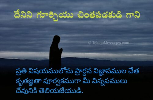 Bible Quotes Telugu