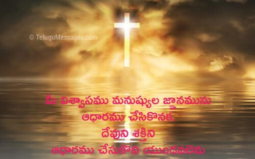 Bible Quotes on Faith in Telugu