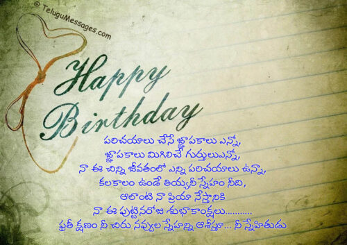 Birthday Quotes for Friend in Telugu