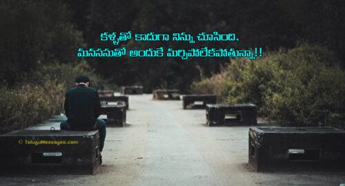 Broken Heart Sad Love Quotes in Telugu