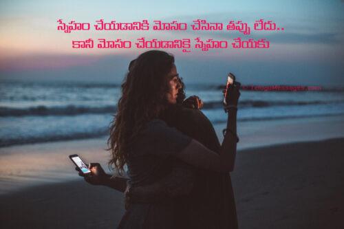 Cheating sad friendship Quotes