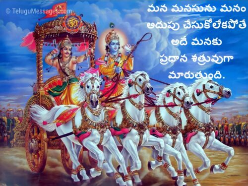 Control your thoughts - Bhagavad Gita Quotes in Telugu