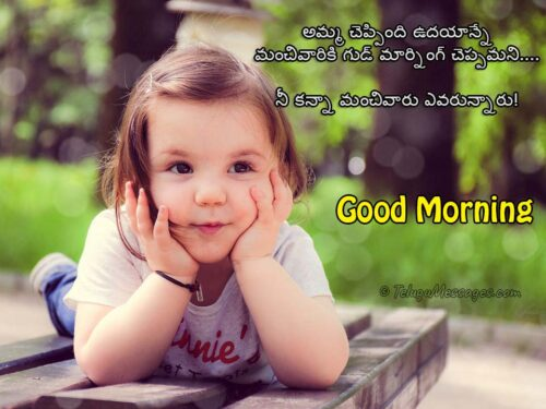 Cute Good Morning wishes in Telugu Baby Girl