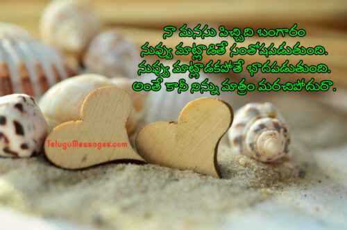 Cute Love Quote in Telugu