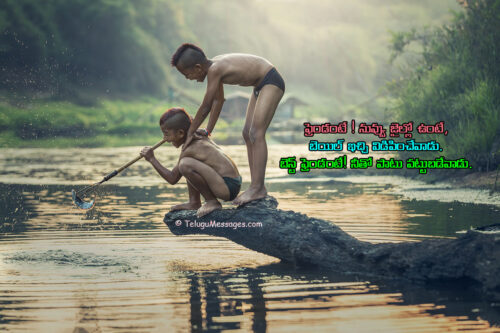 Cute best Friends Quotes Telugu