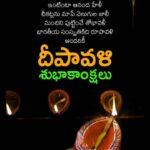 Happy Diwali Wishes, Quotes in Telugu