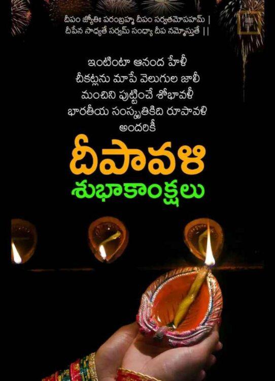 Deepavali Special Quotes in Telugu