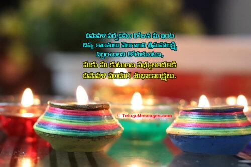 Deepavali Wishes in Telugu