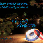 100 Good Night Quotes/Kavithalu In Telugu HD Images