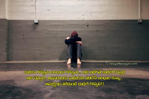 Feeling Sad Telugu Quotes - Girl Or Boy