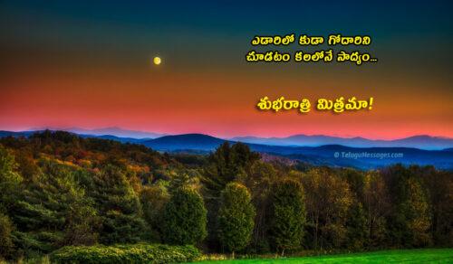 Full-Moon-Sweet-Dreams-Telugu-Good-Night-Quotes