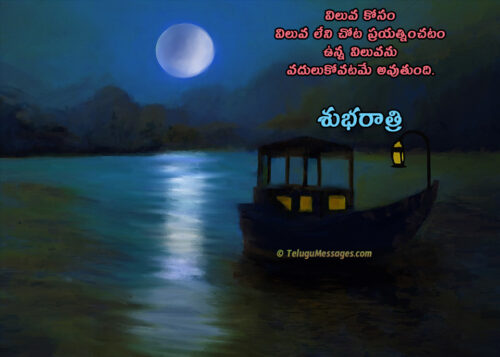Full-Moon-with-Boat-Telugu-Good-Night-Inspirational-Quotes